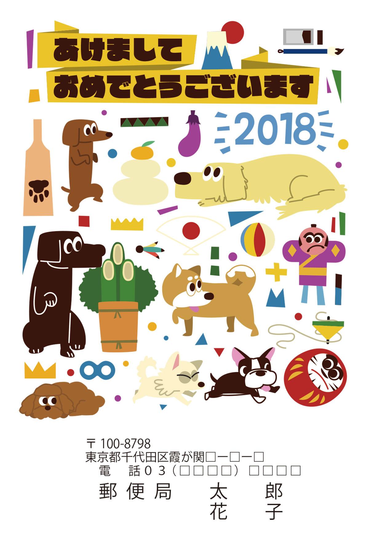2018年 年賀状デザイン